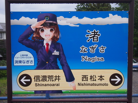 上田から恵那へ (13)