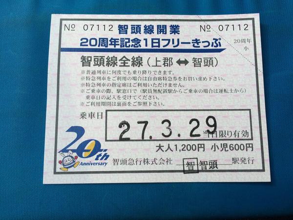 春の鉄道むすめ巡り智頭急行前編  (15)