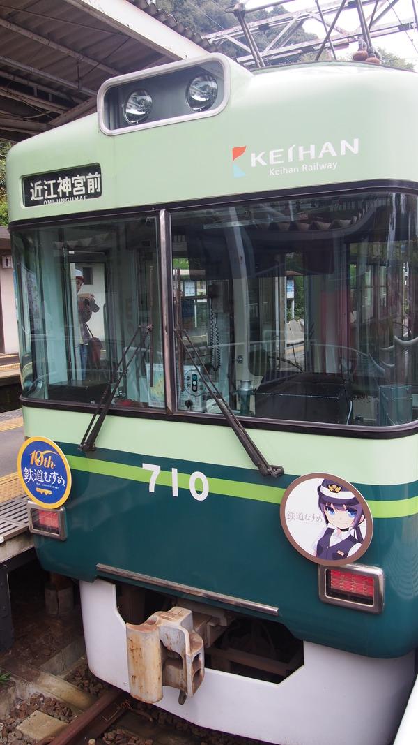 京阪大津線鉄道むすめ巡り2015ラッピング(2日目)  (16)