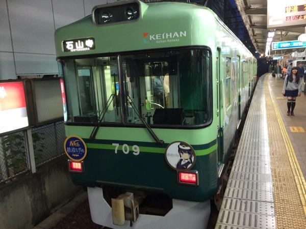 京阪大津線鉄道むすめ巡り2015ラッピング(1日目) (71)