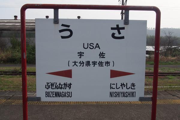 豊肥線の旅2「宇佐駅と神奈ちゃん」 (6)