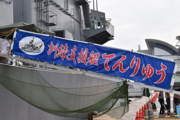 訓練支援艦てんりゅう (30)