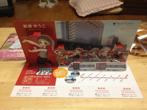 富山ライトレール鉄道むすめ巡り立体型記念乗車券 (3)