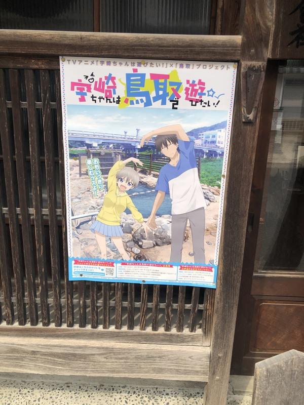 秋の倉吉観音寺遠征1日目 (35)