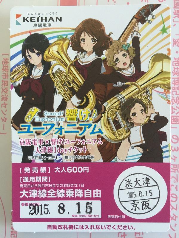 響け!ユーフォニアム列車【大津線フリーきっぷ】 (3)