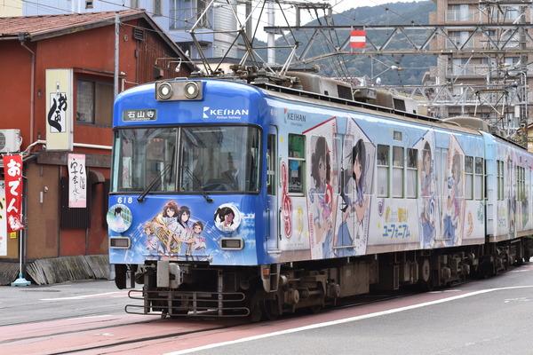 京阪大津線響けユーフォニアム列車後編 (34)