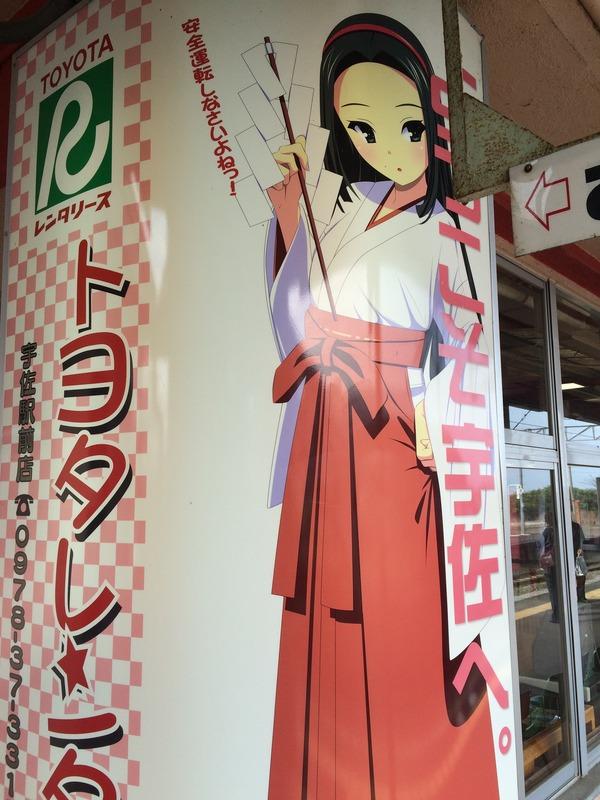 豊肥線の旅2「宇佐駅と神奈ちゃん」 (1)