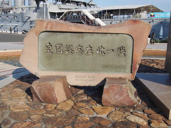 三笠公園 (8)