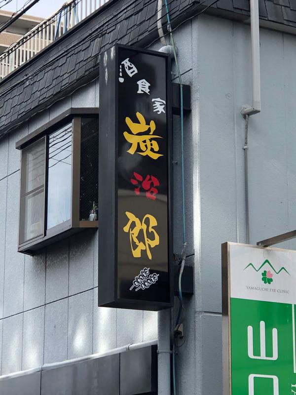 佐嘉神社の紅葉とゾンサガスタンプラリー (32)