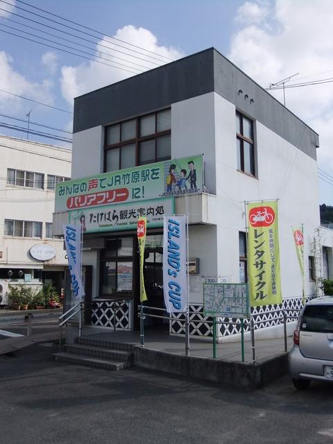 竹原駅前の観光案内所