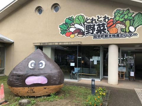 道の駅能勢 (1)