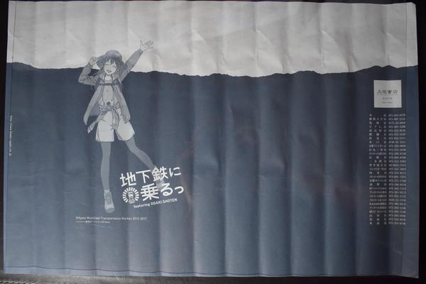 地下鉄に乗るっグッズ (8)