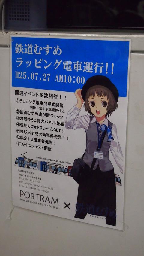 15ラッピング電車ポスター