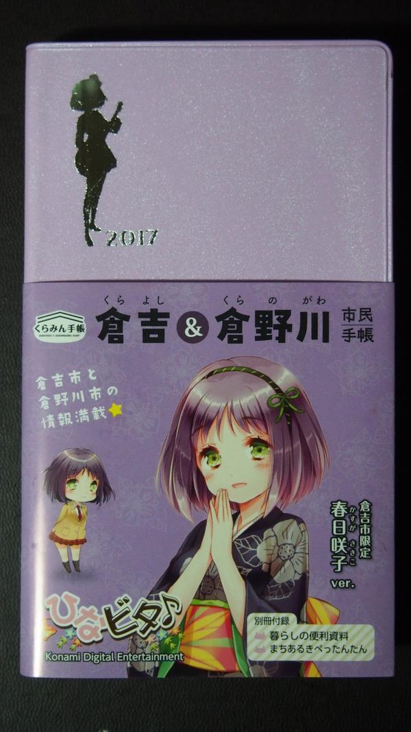 くらみん手帳 (1)