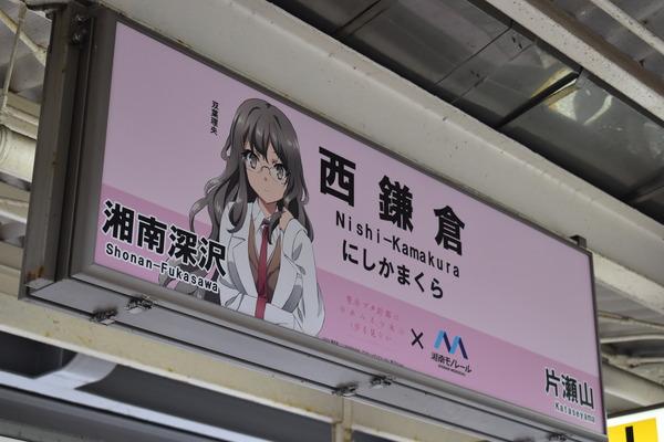 コラボ駅名標2 (1)