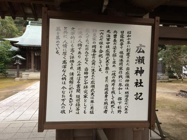 広瀬神社 (2)
