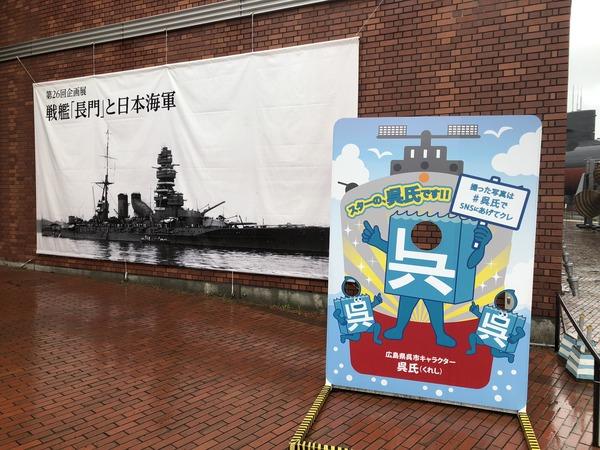 呉20180918 (69)
