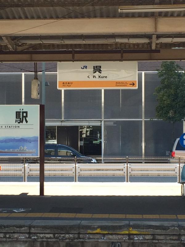 軍港クルーズ(2014春の青春18きっぷ呉)後編 (67)