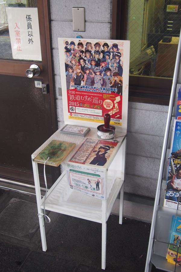 鉄道むすめ巡り2015京阪編 (13)