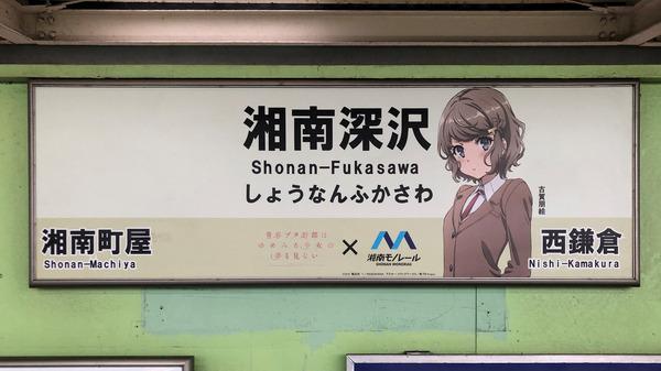 コラボ駅名標 (6)