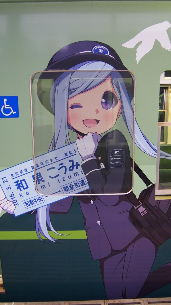 京阪大津線鉄道むすめ巡り2015ラッピング(1日目) (29)