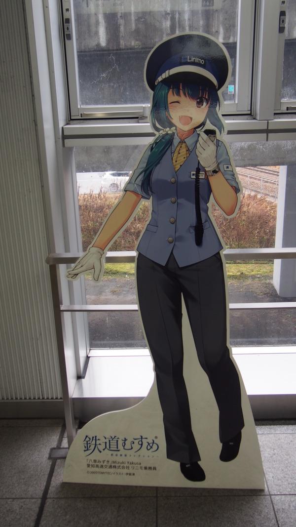 リニモの鉄道むすめぽぷかるパネルポスター (24)