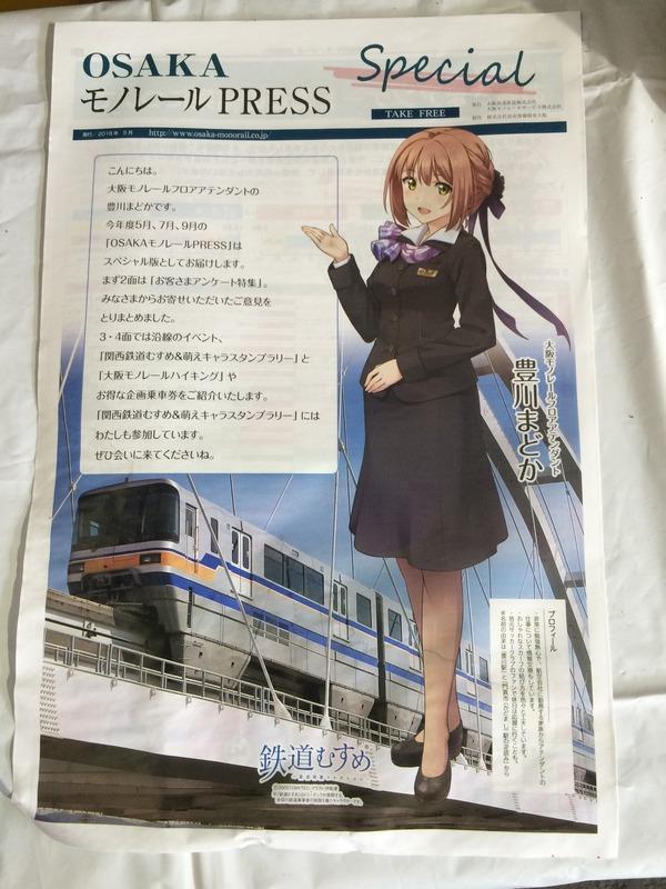 05-大阪モノレール (6)