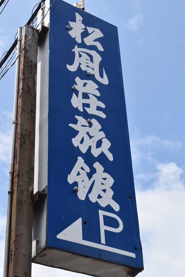 倉吉2018夏 (65)