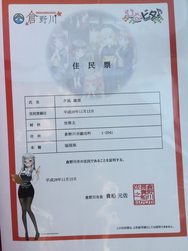 倉吉まち応援プロジェクト遠征ダイジェスト (45)