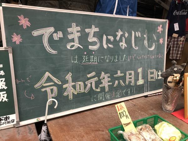 叡電と出町柳商店街 (33)