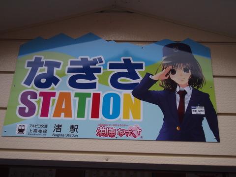 上田から恵那へ (11)