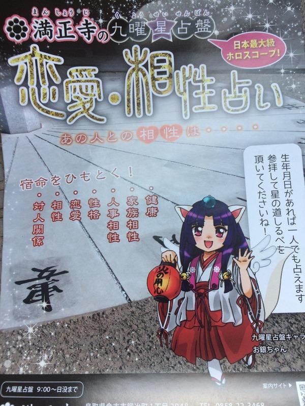 倉吉2日目iPhone撮影 (5)
