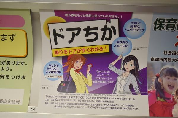 地下鉄に乗るっ!&太秦その (31)