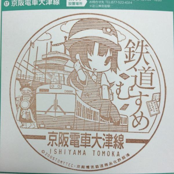 鉄道むすめ巡り2015京阪編 (36)