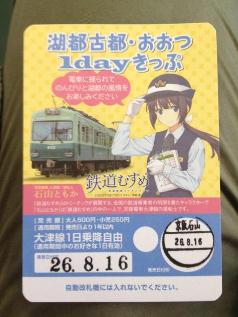 京阪鉄むすラッピング (1)