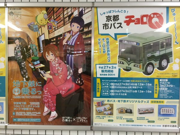 鉄道むすめ巡り2015京旅(2)太秦萌と太秦その (41)