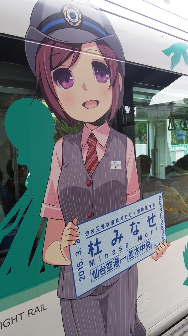 富山ライトレール鉄道むすめラッピング(緑) (39)