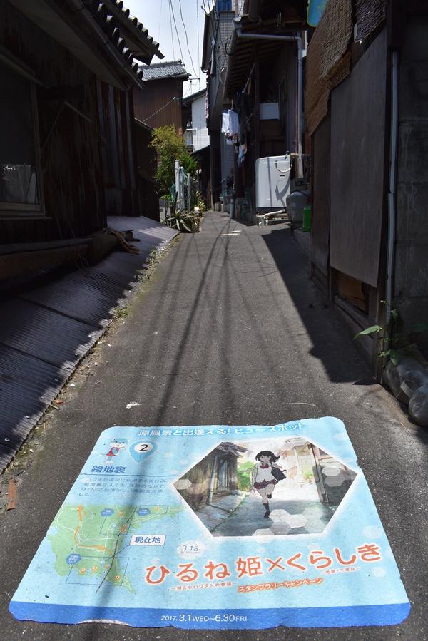 ひるね姫倉敷ダイジェスト (40)