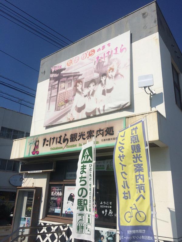 半年ぶりの竹原聖地巡礼 (55)