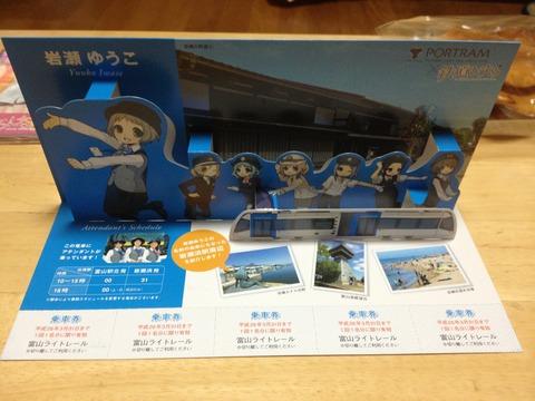 富山ライトレール鉄道むすめ巡り立体型記念乗車券 (4)
