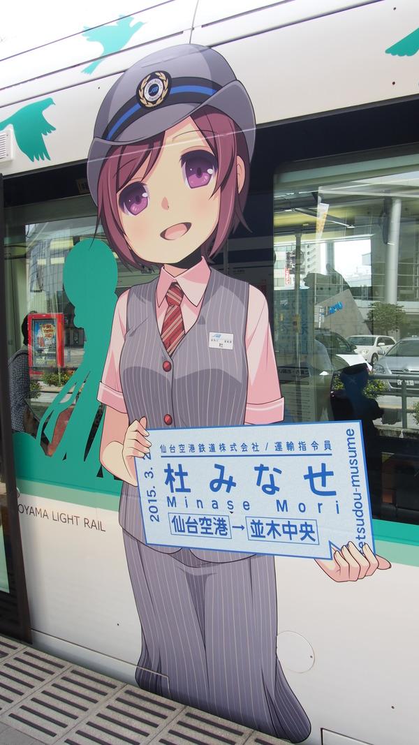 富山ライトレール鉄道むすめラッピング(緑) (20)