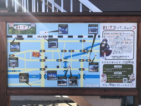 くま川鉄道と球磨記念館 (65)