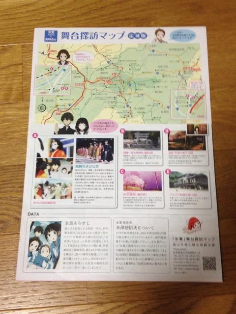13氷菓聖地巡礼マップ(裏)
