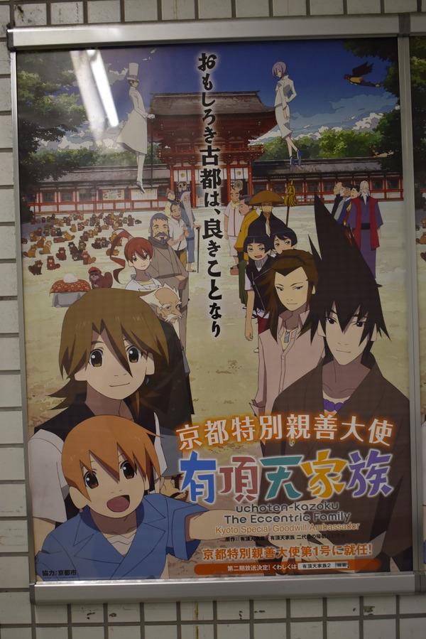 地下鉄に乗るっ!関連 (7)