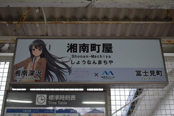 コラボ駅名標2 (3)