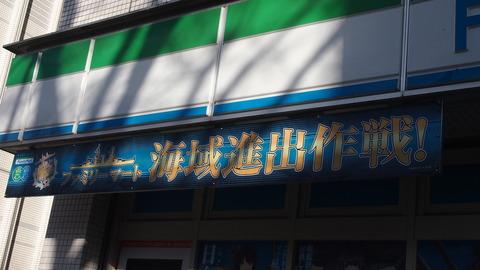 艦これコンビニ006