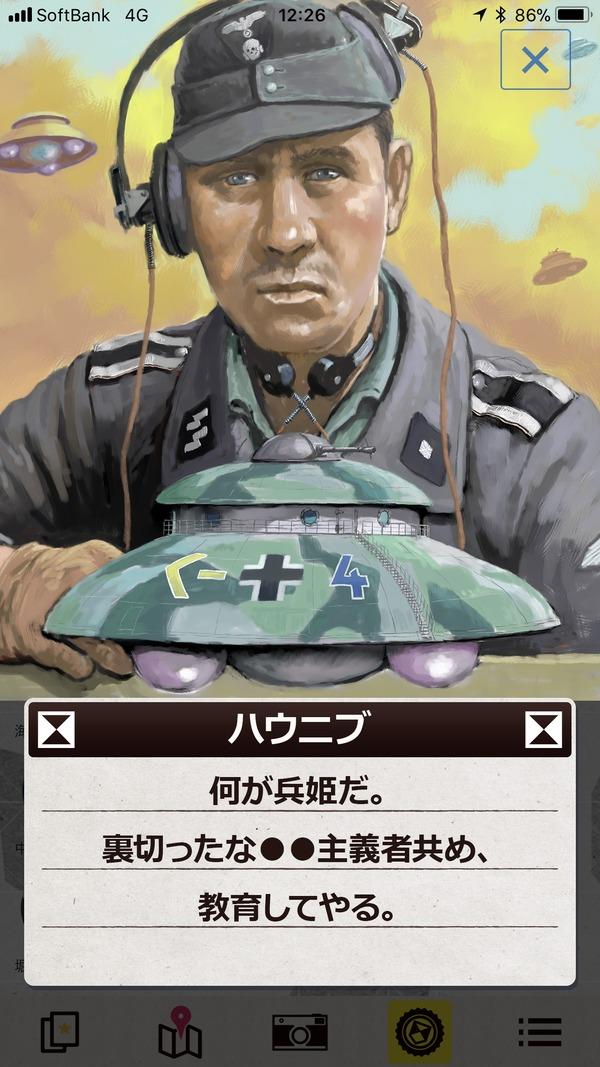 兵姫ストライク2日目iP (002)
