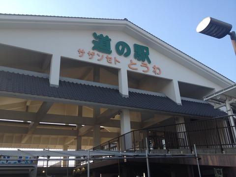 陸奥記念館(周防大島)追加 (8)