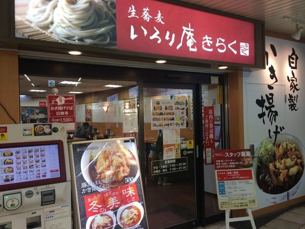横須賀秩父諏訪を巡る冬旅 (23)