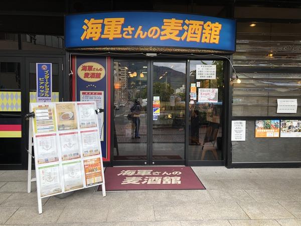 艦これ呉コラボ (55)